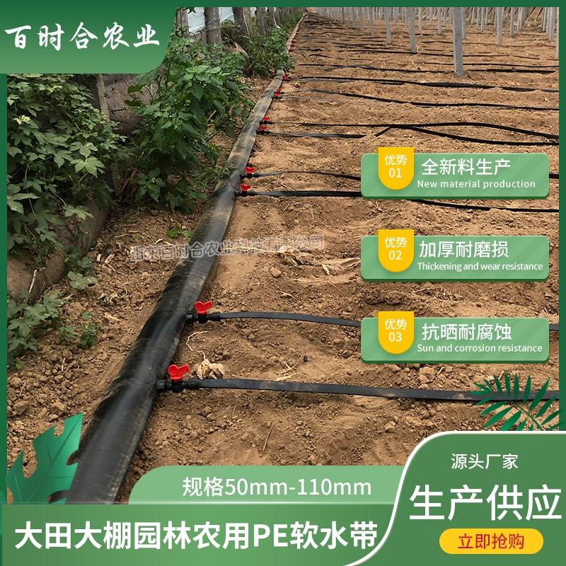 厂家生产PE软带 大田大棚温室园艺农用灌溉黑色主管50-110软水带
